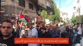 تظاهرة حاشدة وسط رام الله تضامنًا مع الأسرى