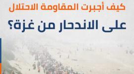 كيف أجبرت المقاومة الاحتلال على الاندحار من غزة؟