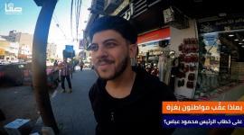 بماذا عقَّب مواطنون بغزة على خطاب الرئيس محمود عباس؟