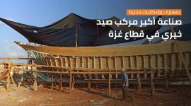 بدء صناعة أكبر مركب بخان يونس بطول 21 مترًا بتبرع من مؤسسة خيرية لإعالة 15 أسرة من صيادي قطاع غزة