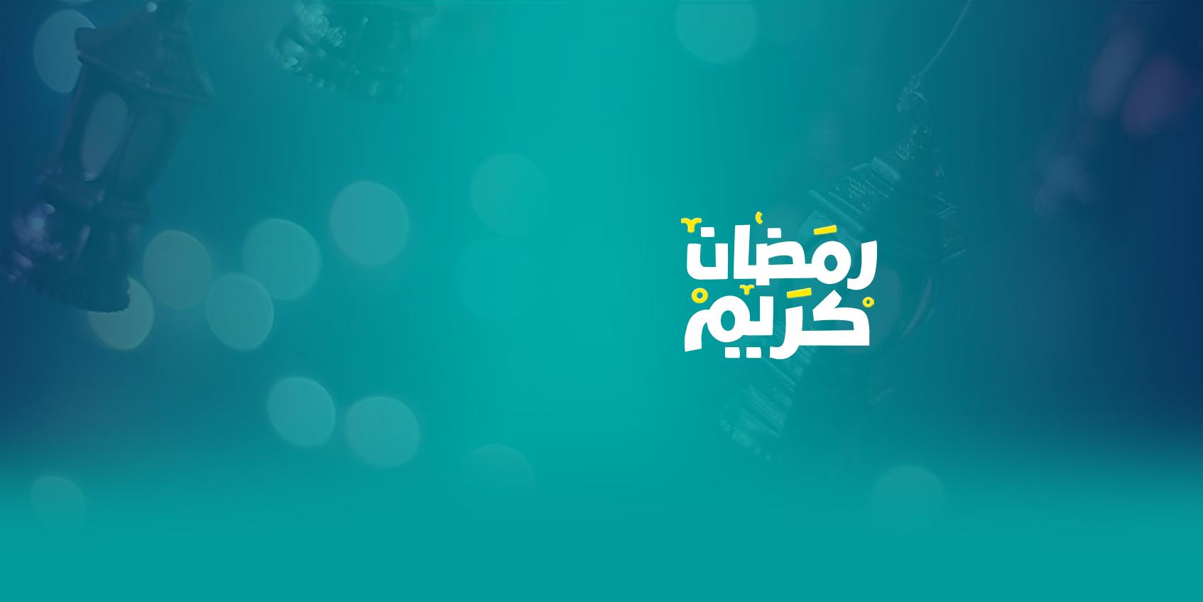 رمضان 2017