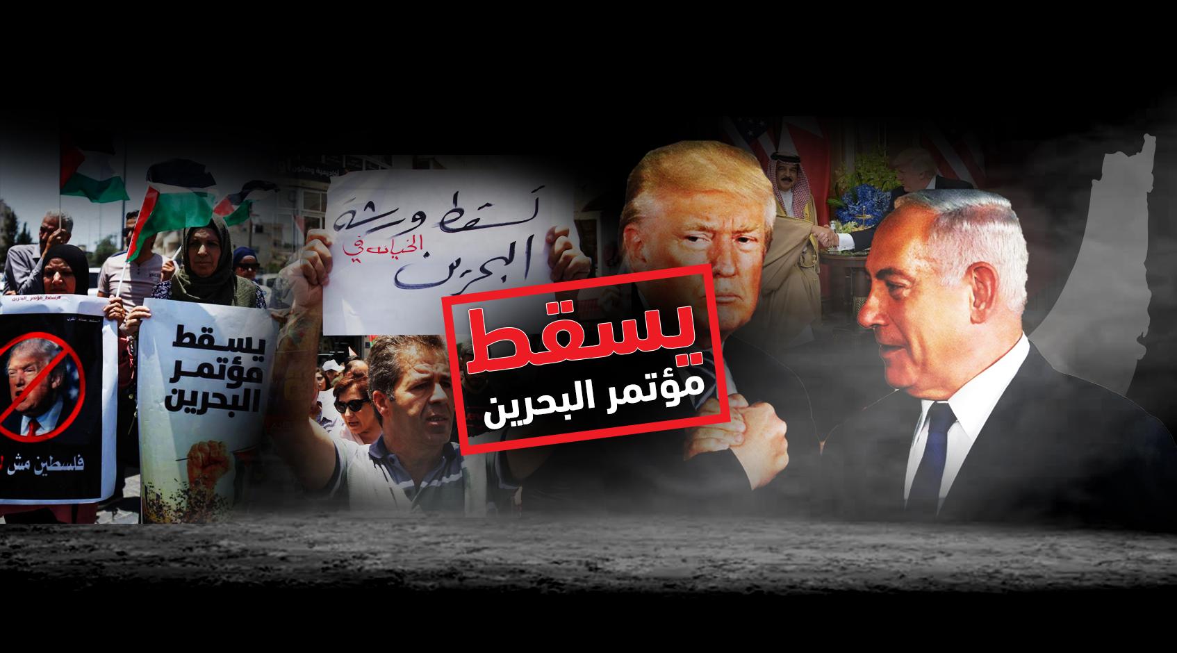 يسقط مؤتمر البحرين