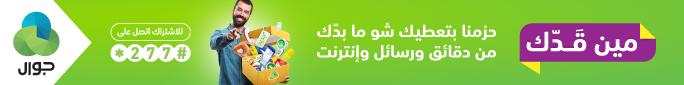 اعلان شركة جوال - تاريخ التعديل 17/7/2019
