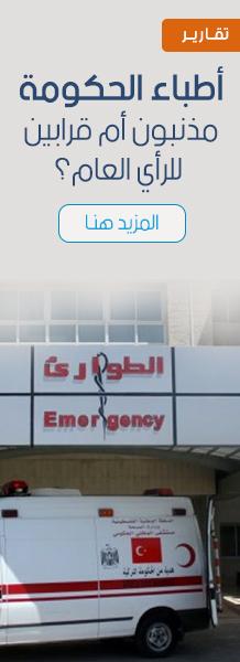 تقرير ٢ اطباء غزة