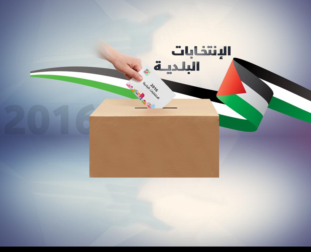 الإنتخابات البلدية