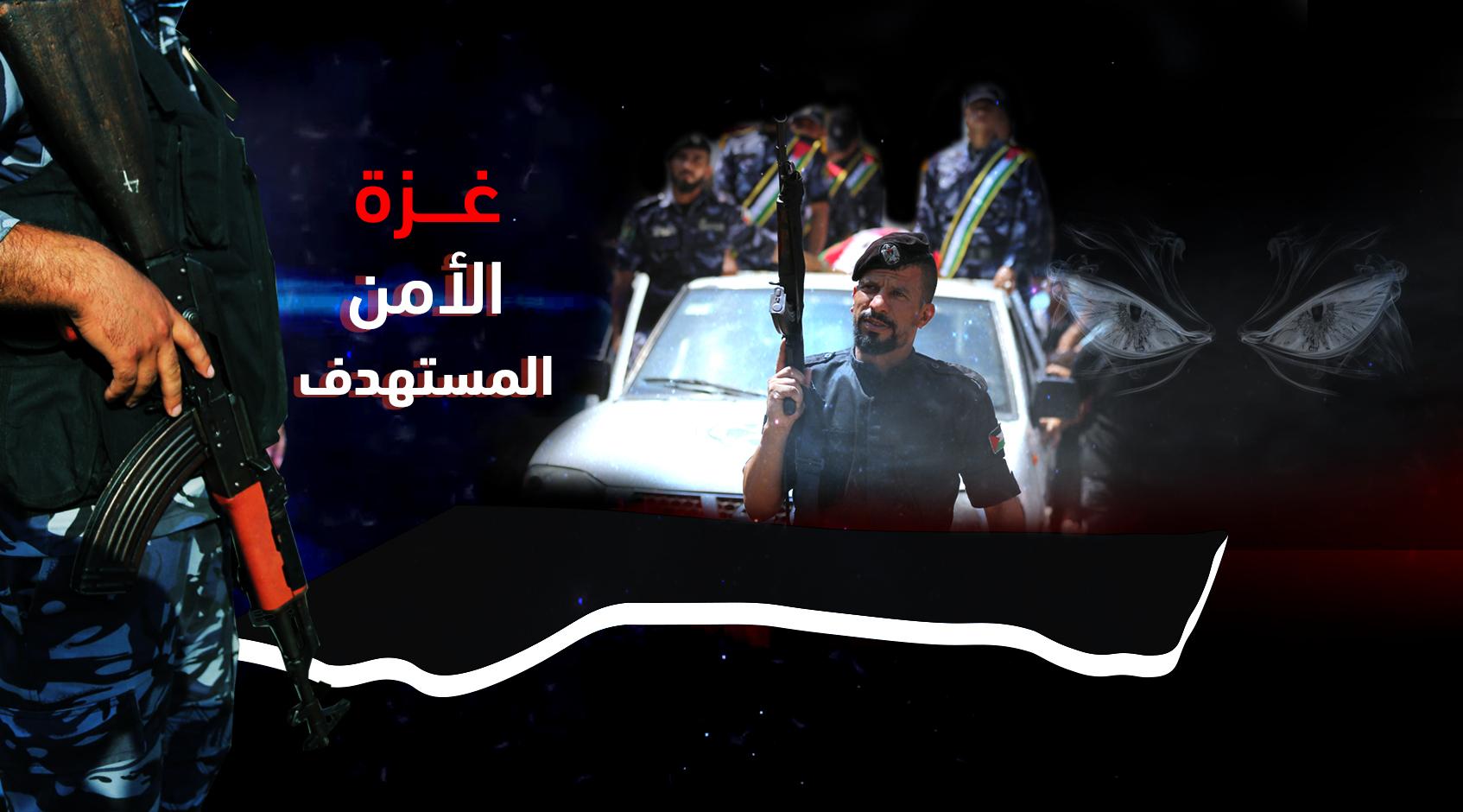 غزة..الامن المستهدف