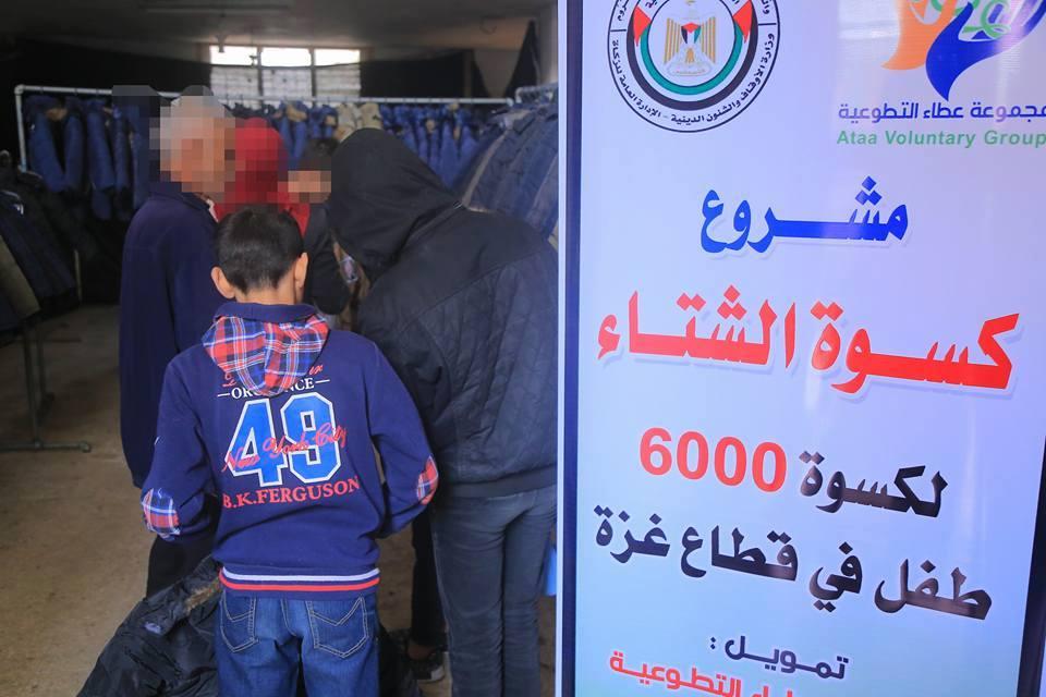 وكالة الصحافة الفلسطينية - الزكاة تنفذ مشاريع خيرية بغزة بـ 370 ألف