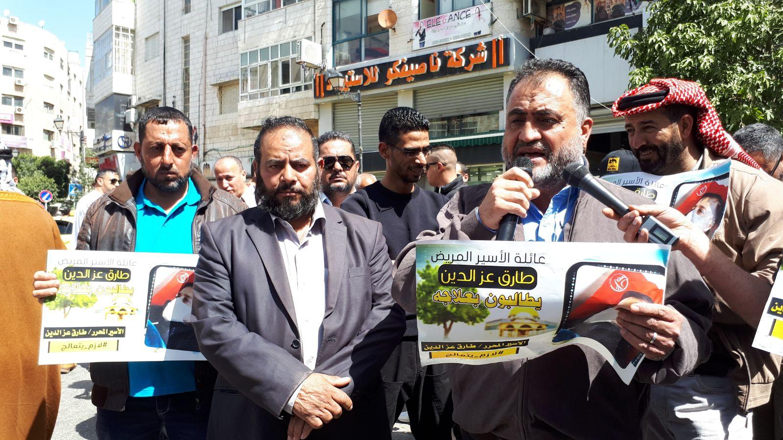 وكالة الصحافة الفلسطينية - وقفات برام الله وغزة للمطالبة بالسماح للمحرر  عز الدين  بالسفر للعلاج