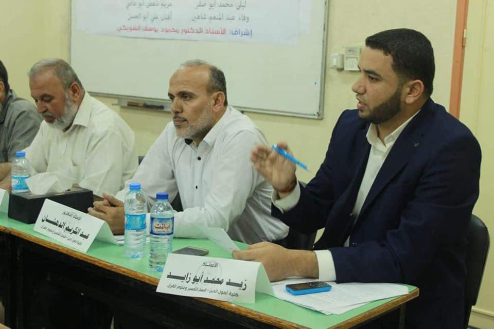 وكالة الصحافة الفلسطينية - دراسة: إذاعة القرآن الكريم التعليمية الثانية من حيث الاستماع بغزة