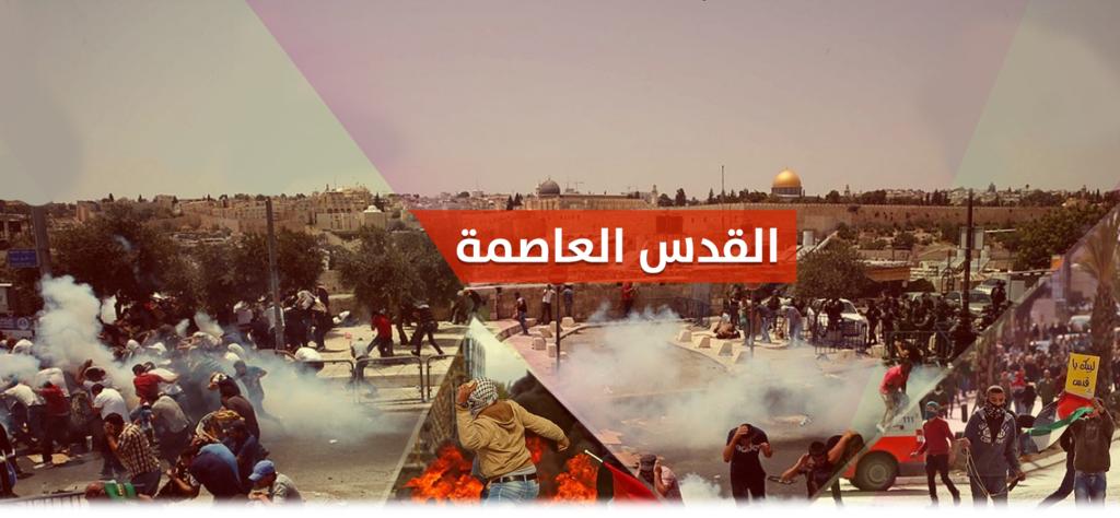 القدس العاصمة